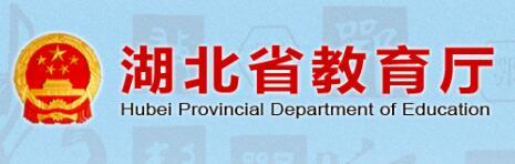 湖北省教育厅