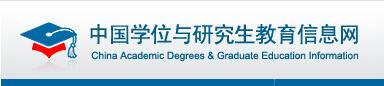 中国学位网