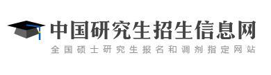 中国研究生万万博体育官网信息网