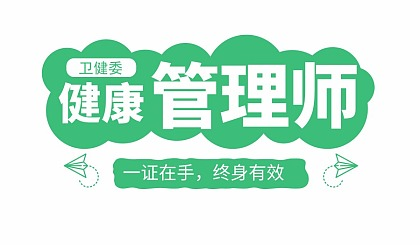 湖北省健康管理师培训联盟年终总结会在武汉大学医学部召开