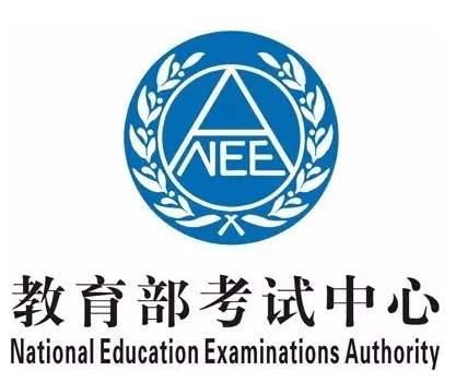 教育部考试中心manbetx官网客户端下载调整2020年上半年部分考试的公告&#